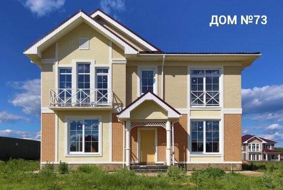 10 480 000 руб. Дом №73
