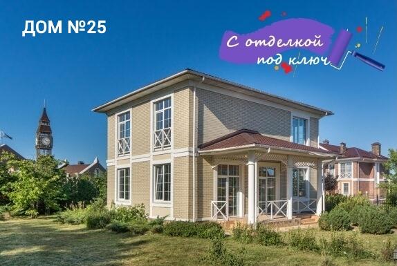 17 980 000 руб. Дом №25
