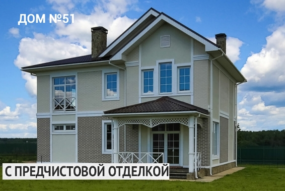 15 980 000 руб. Дом №51